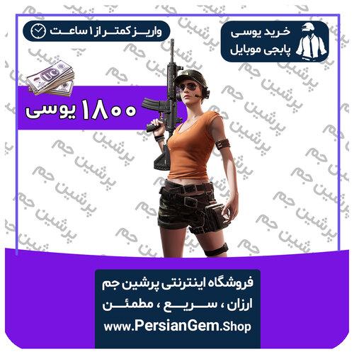 خرید یوسی ابجی موبایل